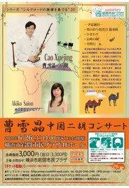 シルクロードの旋律を奏でる20 曹雪晶 中国二胡コンサート 2021