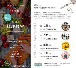 SETREと兵庫食べる通信のコラボイベント 料理教室「醤油」