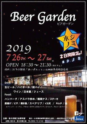 BEER GARDEN ホシノミ 2019
