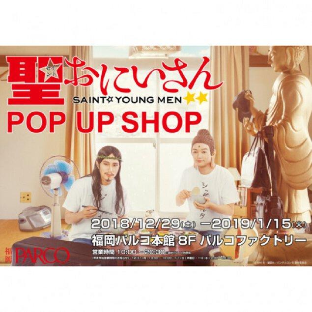ドラマ「聖☆おにいさん」POP UP SHOP