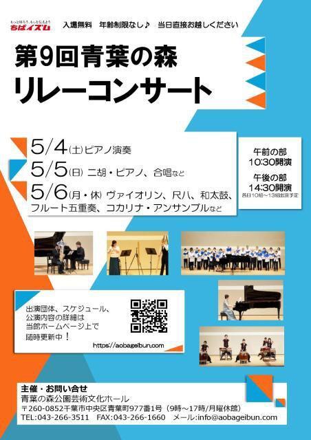 第9回青葉の森リレーコンサート