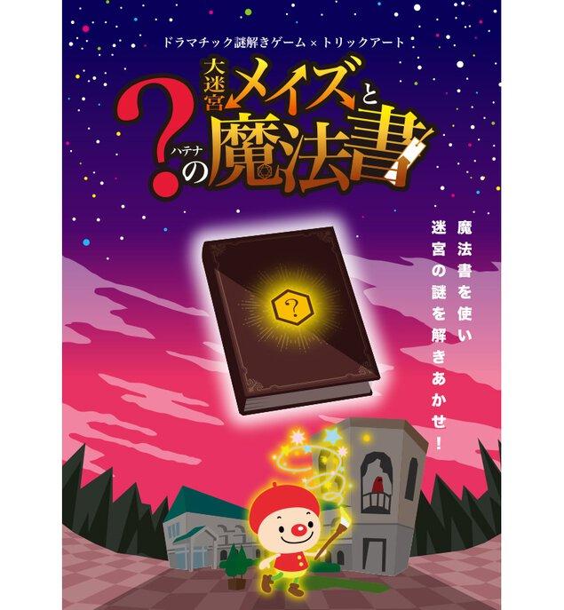 【臨時休館】大迷宮メイズと?(ハテナ)の魔法書