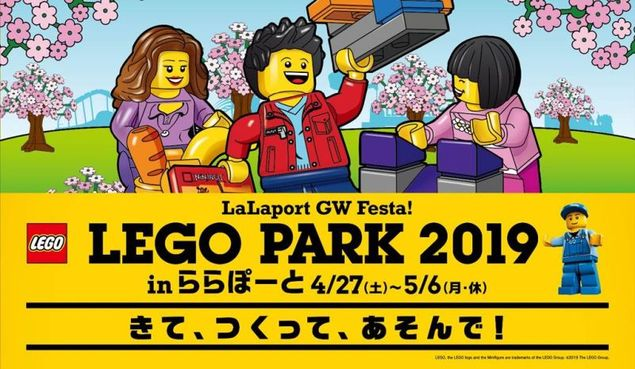 LEGO PARK 2019 in ららぽーと(ららぽーと富士見)