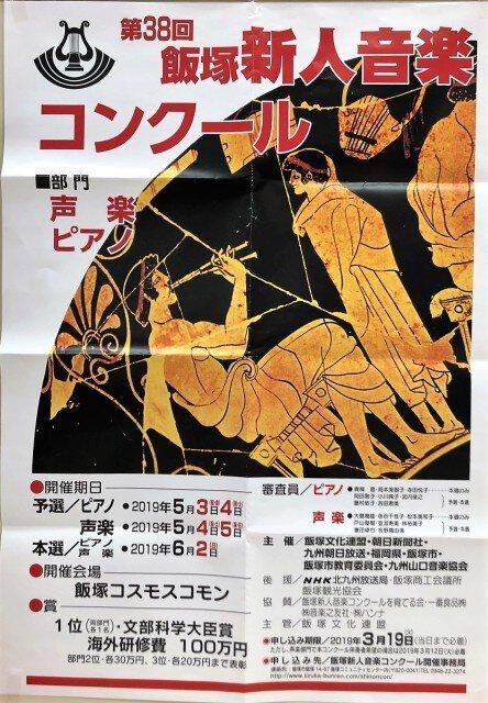 第38回 飯塚新人音楽コンクール