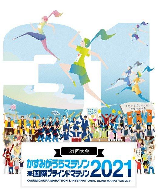 かすみがうらマラソン兼国際ブラインドマラソン2021<中止となりました>