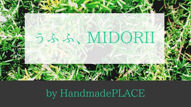 うふふ、Midorii ハンドメイドマーケット(5月)