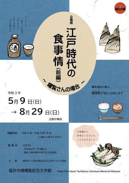 企画展「江戸時代の食事情(前編)-曙覧さんの場合」