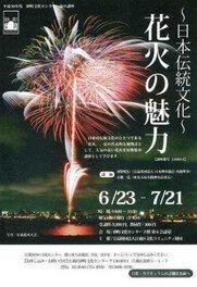 江東区砂町文化センター春の講座 「花火の魅力」~日本伝統文化~