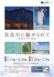 第30回特別展示 長良川に魅せられて-画家たちの視点-