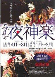 石見の夜神楽 益田公演(上期)