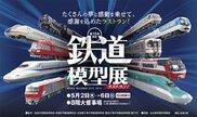 第15回記念 鉄道模型展