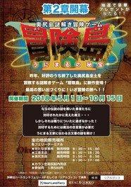 奥尻島謎解き冒険ゲーム「冒険島2 うにまるの秘宝」