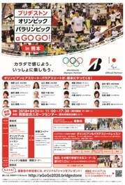 ブリヂストン×オリンピック×パラリンピック a GO GO! in 熊本