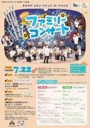 こども劇場 音楽「オオサカ・シオン・ウインド・オーケストラ 夏休みファミリーコンサート」