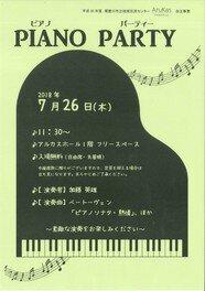 ピアノパーティ(ロビーコンサート)7月