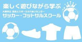 レキスポ サッカー・フットサル~ビギナースクール~(7月)
