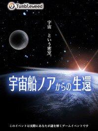 リアル謎解きゲーム「宇宙船ノアからの生還」