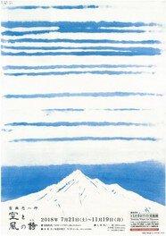 富岡惣一郎 「空と風の詩」