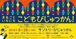 夏休み特別イベント「まるごといちにち こどもびじゅつかん!」