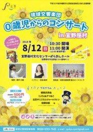 琉球交響楽団 0歳児からのコンサートin宜野座村