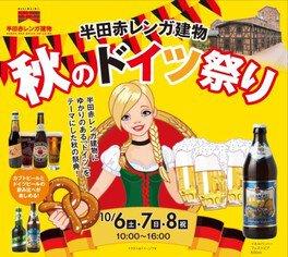 半田赤レンガ秋のドイツ祭り2018