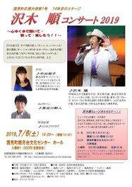沢木順コンサート2019