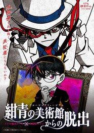 リアル脱出ゲーム×名探偵コナン「紺青の美術館からの脱出」神奈川公演1