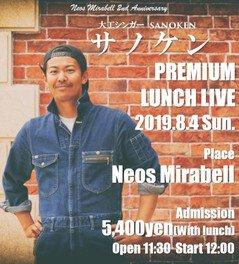 NeosMirabell 2nd Anniversary ~Premium Lunch Live~