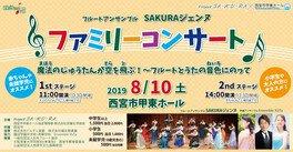 フルートアンサンブルSAKURAジェンヌ ファミリーコンサート2019