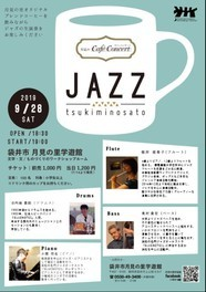 月見のカフェコンサートVol.36(ジャズ)