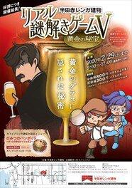 半田赤レンガ建物リアル謎解きゲーム5~黄金の秘宝~