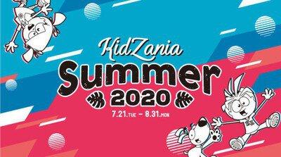 キッザニア甲子園「KIDZANIA SUMMER 2020」