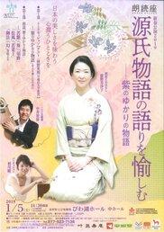 紺野美沙子の朗読座「源氏物語の語りを愉しむ-紫のゆかりの物語」