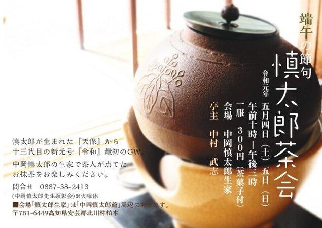 端午の節句 慎太郎茶会