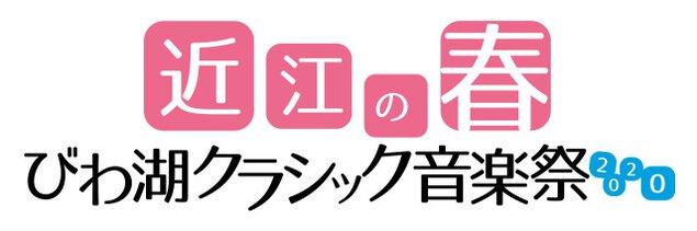 近江の春 クラシック音楽祭2020