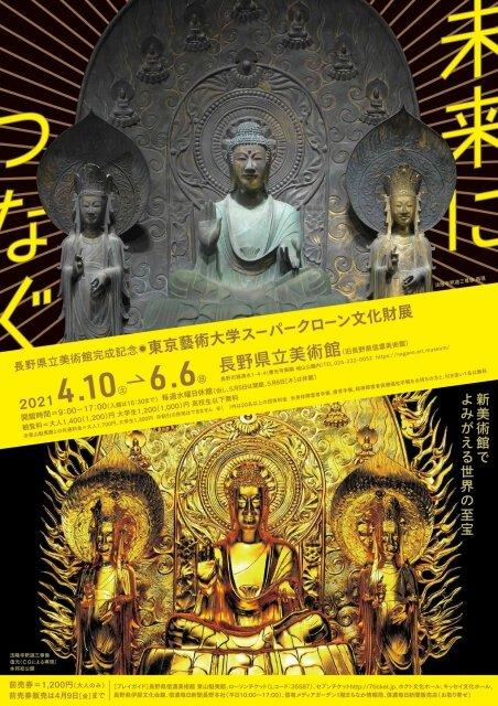 長野県立美術館でよみがえる世界の至宝 東京藝術大学スーパークローン文化財展