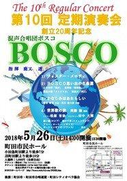 混声合唱団 BOSCO 第10回 創立20周年記念 定期演奏会