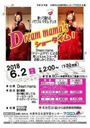 Dream mama's  ショータイム!