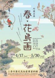 所蔵品展「春・花鳥画」