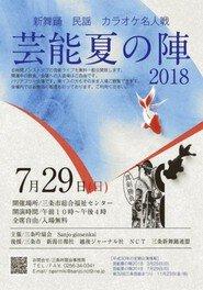 芸能夏の陣2018 ~円熟の踊り、歌熱く~