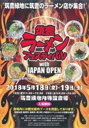 筑豊ラーメンフェスティバル with JAPAN OPEN