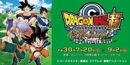 夏季特別企画展「ドラゴンボール超 修業チャレンジ!」