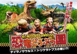 恐竜どうぶつ園 ティラノサウルス×トリケラトプスの戦い(埼玉和光)