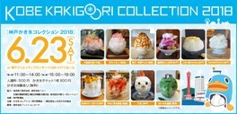 KOBEかき氷コレクション 2018