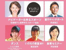 SGホールディングス キッズスポーツキャンプ2018 in 京都 1day