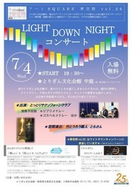 アートSQUARE夢空間vol.26 LIGHT DOWN NIGHT コンサート