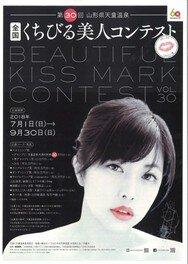第30回 山形県天童温泉くちびる美人コンテスト