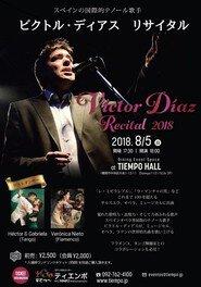 スペインの国際的テノール歌手 ヴィクトル・ディアス リサイタル2018