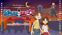 海峡ゆめタワー 謎解き探偵VS怪盗少女 ~ゆめタワーへの挑戦~