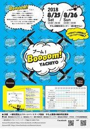 Boooom!YACHIYO